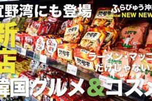 OKINAWA KOREA MART(宜野湾市)