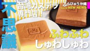 M's Sweets 台湾カステラ(浦添市)
