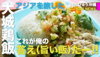 大城鶏飯(沖縄市)