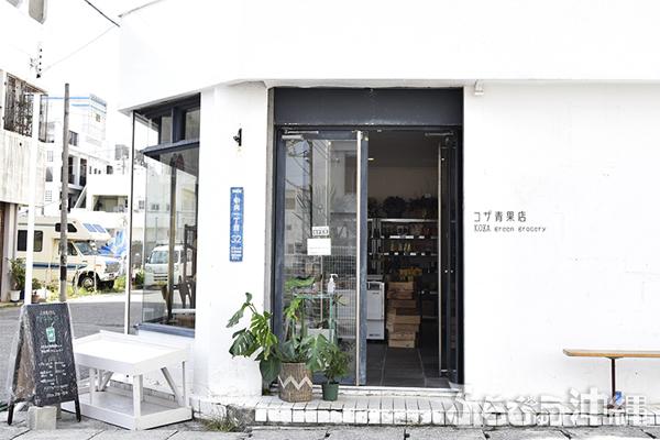 コザ青果店