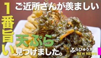 天ぷら・鮮魚 なか村水産(南城市)