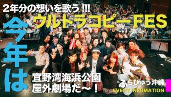 ウルトラコピーFES2021スペシャル(宜野湾市)
