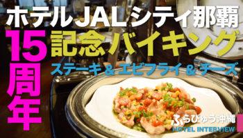 ホテル JALシティ那覇