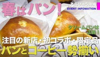 30社のおいしいパンとコーヒー(那覇市)