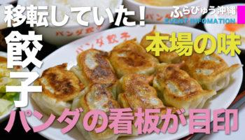 餃子命 ぱんだまんま(豊見城市)