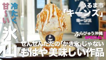 かき氷専門店 キーンズ(うるま市)