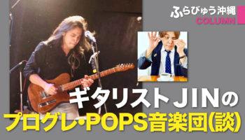 ギタリストJINの プログレ/POPS音楽団(談) 2