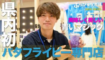 ButterflypeaCafe AOIYO(浦添市)