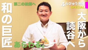 想作和食 花浅葱 Hanaasagi(読谷村)