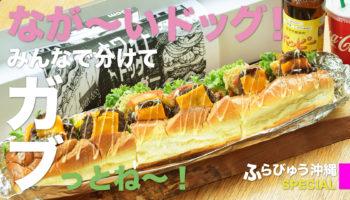 ホワイトドッグバーガー(糸満市)