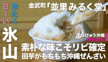 並里みるく堂(金武町)