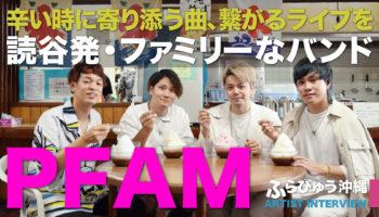 PFAM インタビュー