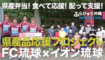 FC琉球×イオン琉球(県内全域)