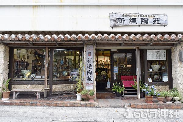 新垣陶苑<br>壺屋焼窯元