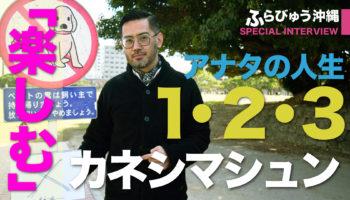 アナタの人生 1・2・3 -カネシマシュン-