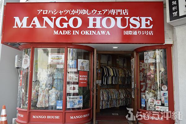 かりゆしウェア(沖縄アロハシャツ)専門店<br>MANGO HOUSE<br>マンゴハウス 国際通り5号店