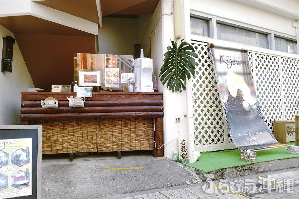 沖縄ぜんざいの店 Kugani