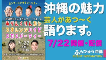 よしもと沖縄花月 イベント情報7月