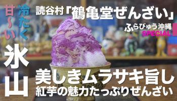 鶴亀堂ぜんざい(読谷村)