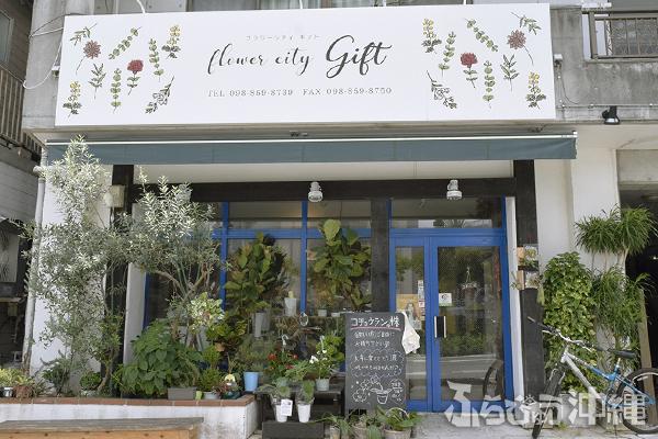 Flower city gift